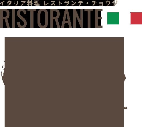【公式】イタリアンレストラン チョウジ Choji 山形市 宴会
